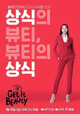 Get It Beauty 2019海报剧照
