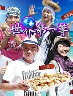 台湾第一等