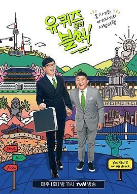 刘在街头第二季海报剧照