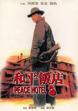 和平饭店海报剧照