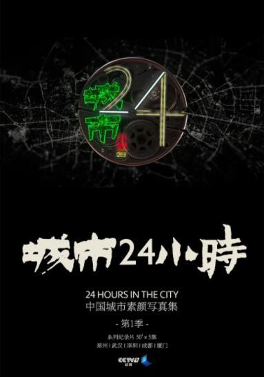 城市24小时