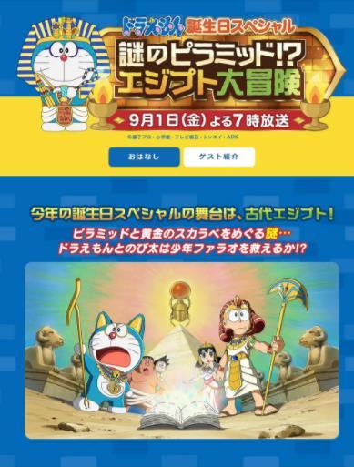 哆啦A梦生日SP:谜之金字塔!