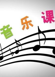 曉鹿老師 小小音樂課