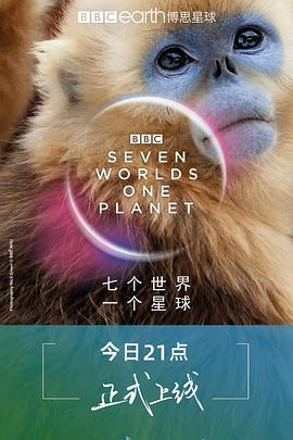 七個世界,一個星球[國語版]
