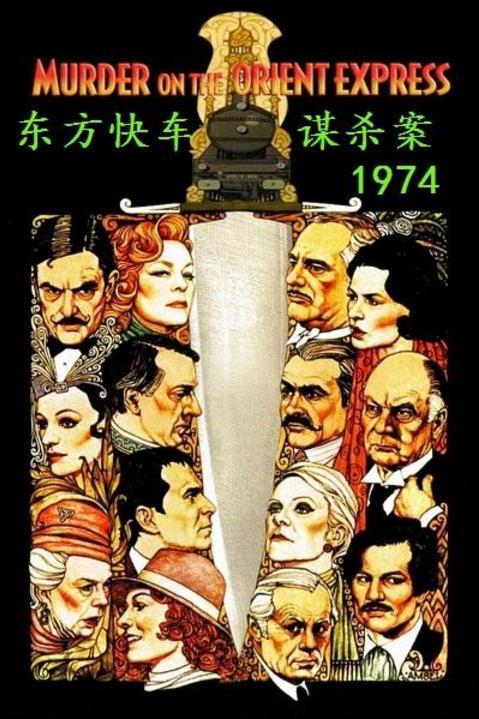 东方快车谋杀案(1974版)