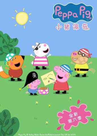 小豬佩奇 第六季