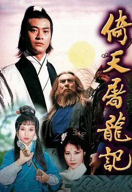 倚天屠龙记1978版国语