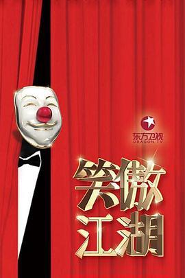 笑傲江湖第三季海报剧照