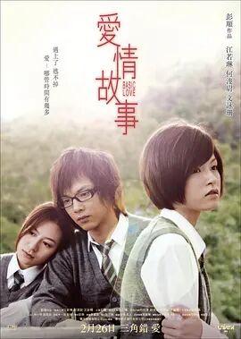 爱情故事2009