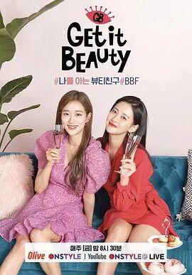 Get It Beauty2020