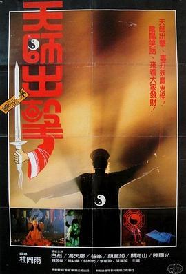 凶咒1986