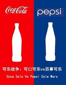 可口vs百事_可乐之战