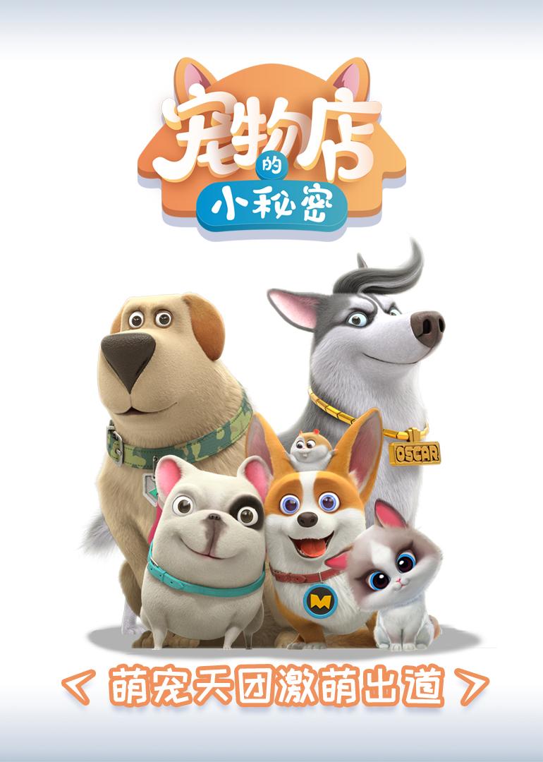 飞狗MOCO之宠物店的小秘密