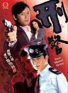 刑警2010粤语29集全/已完结