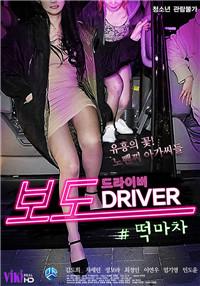 驾驶员全程课程