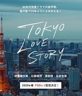 东京爱情故事2020更新到02集