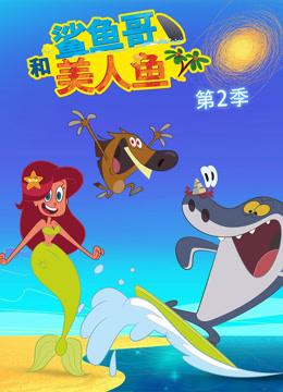 鯊魚哥和美人魚第二季