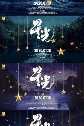 星光之夜新年礼物