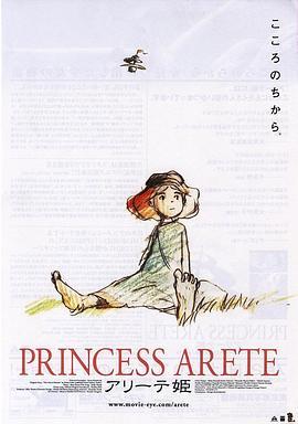 阿萊蒂公主
