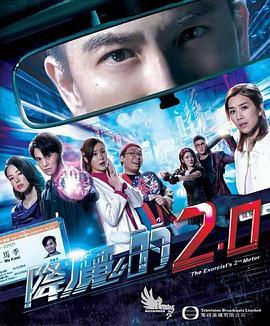 降魔的2.0[粤语]第11集