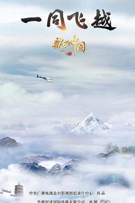 航拍中国第三季