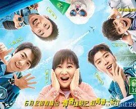 青春環游記第2季
