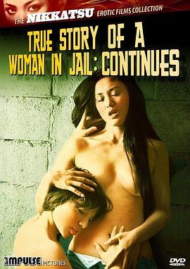 女子监狱实录:续集