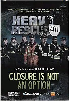 重型救援:401 第一季
