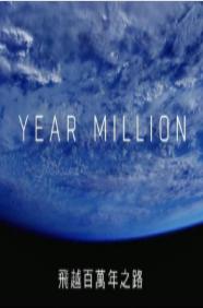 飞越百万年