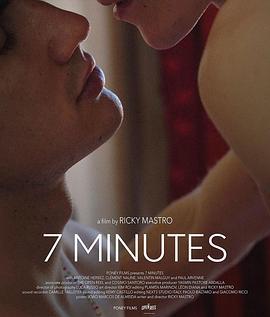 7分钟[2020]