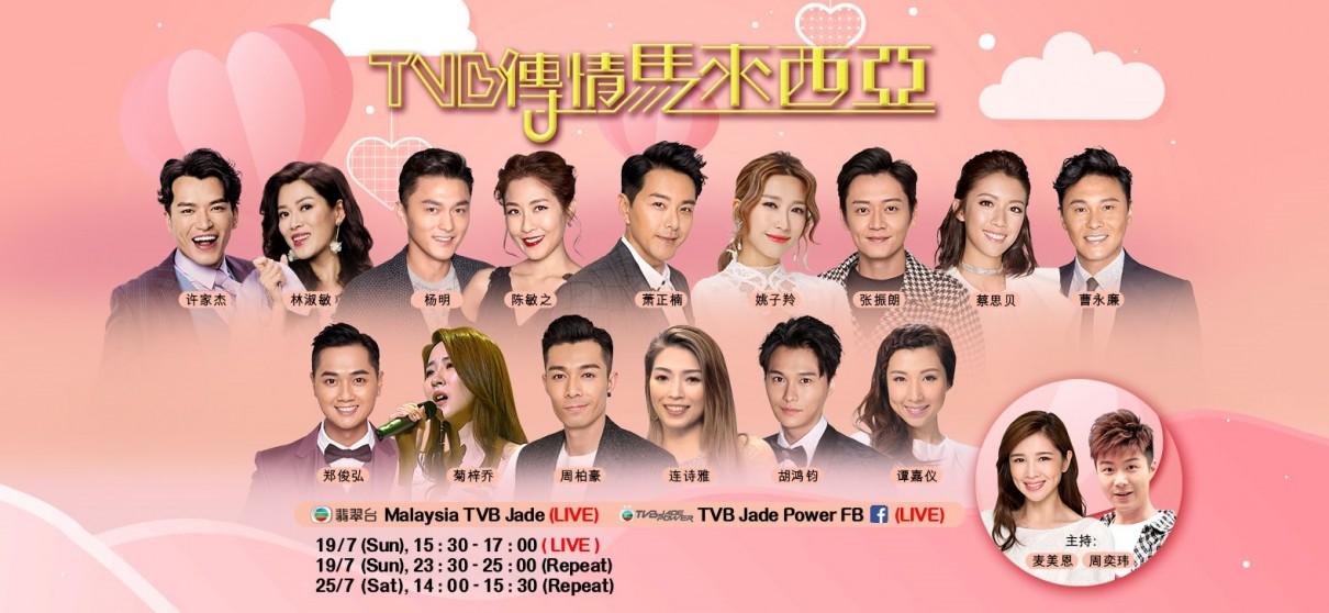 TVB传情马来西亚演唱会海报剧照