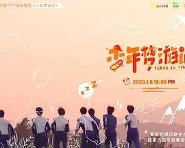 时代少年团:少年梦游记海报剧照