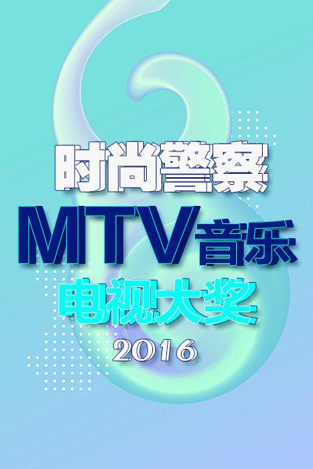 时尚警察:M音乐电视大奖 2016