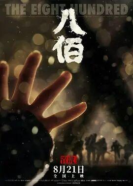 八佰海报剧照