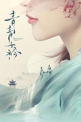 青青子衿[DVD版]