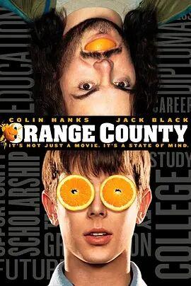 橘子郡男孩
