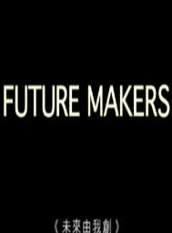 未来由我创