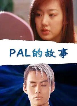 PAL的故事