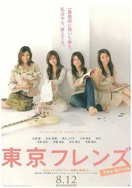 东京朋友2006