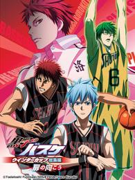 黑子的篮球总集篇第3季门的另一边