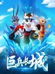 巨兵长城传第一季