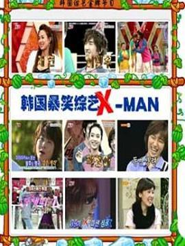 XMAN2007