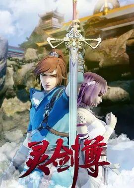 灵剑尊-合集篇