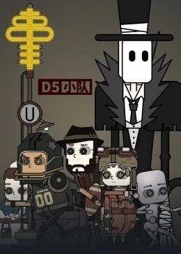 D5小队第二季