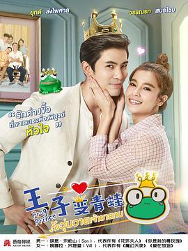 王子变青蛙泰版泰语