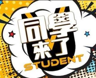 同学来了[2021]