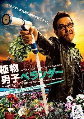植物男子阳台星人第一季海报剧照