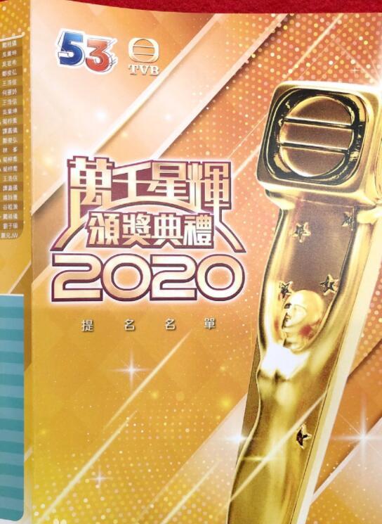 万千星辉颁奖典礼2020海报剧照