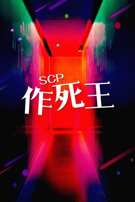 SCP作死王