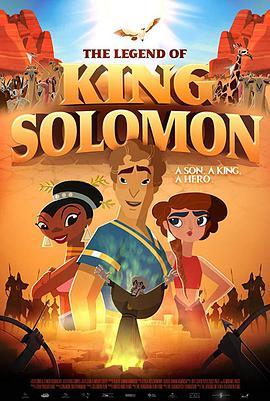 所罗门国王传奇